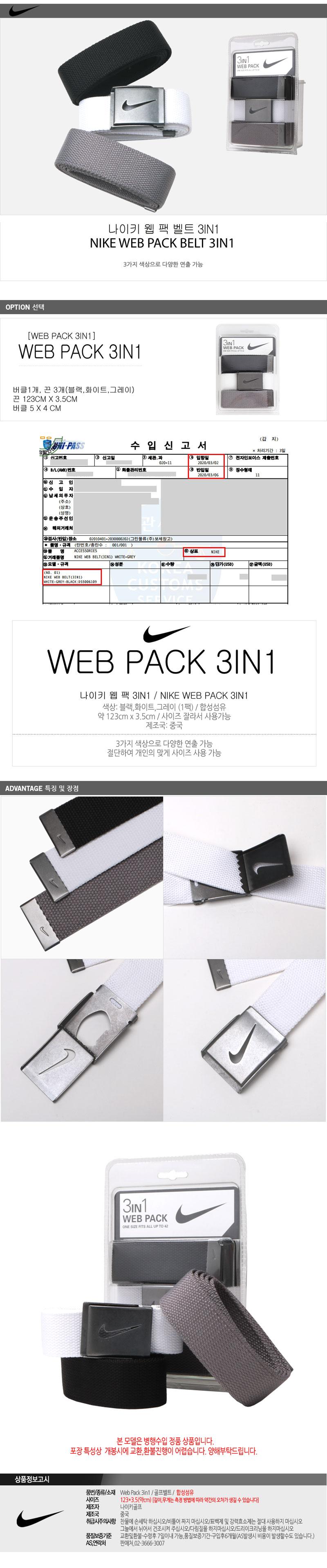 나이키 골프(NIKE GOLF) WebPack 3in1 웹 팩 벨트
